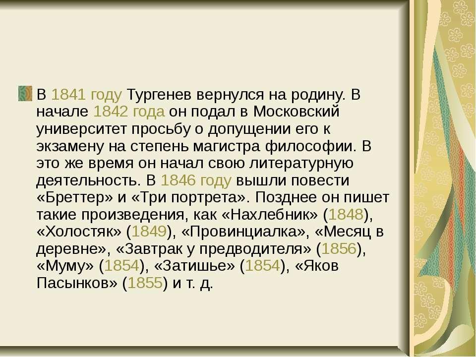 В 1841 году Тургенев вернулся на родину. В начале 1842 года он подал в Москов...