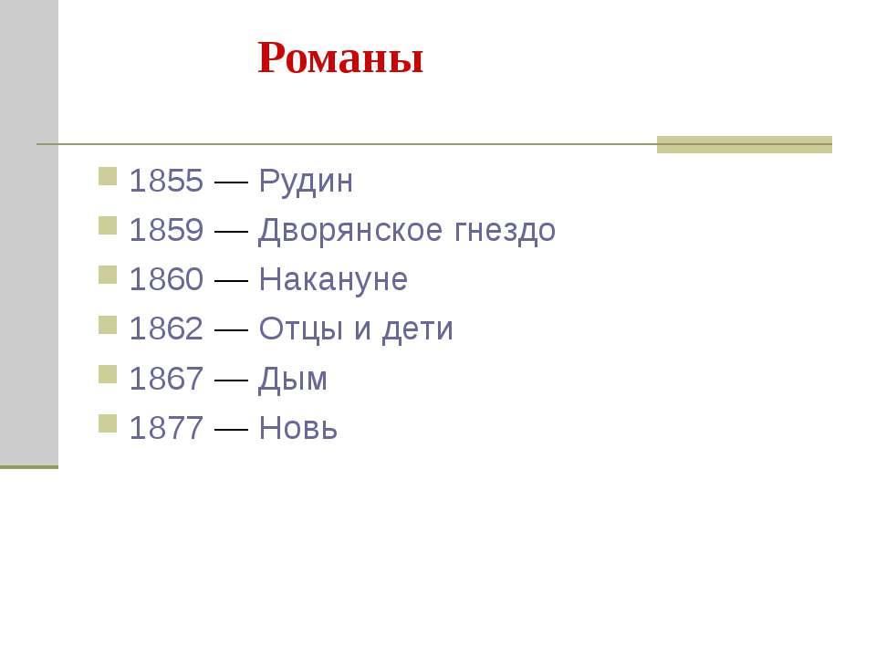 Романы 1855 — Рудин 1859 — Дворянское гнездо 1860 — Накануне 1862 — Отцы и де...