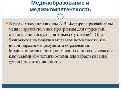 Медиаобразование и медиакомпетентность В рамках научной школы А.В. Федорова р...
