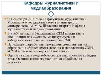 Кафедры журналистики и медиаобразования С 1 сентября 2011 года на факультете ...
