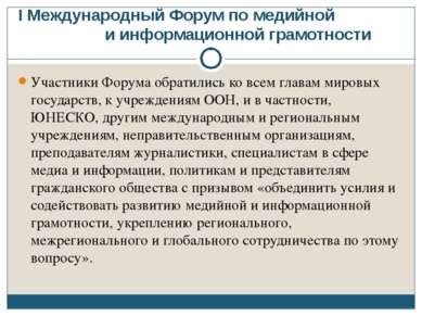I Международный Форум по медийной и информационной грамотности Участники Фору...