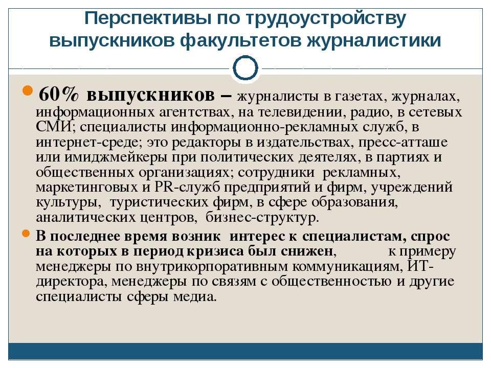 Перспективы по трудоустройству выпускников факультетов журналистики 60% выпус...