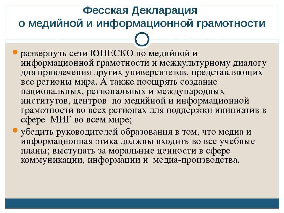 Фесская Декларация о медийной и информационной грамотности развернуть сети ЮН...