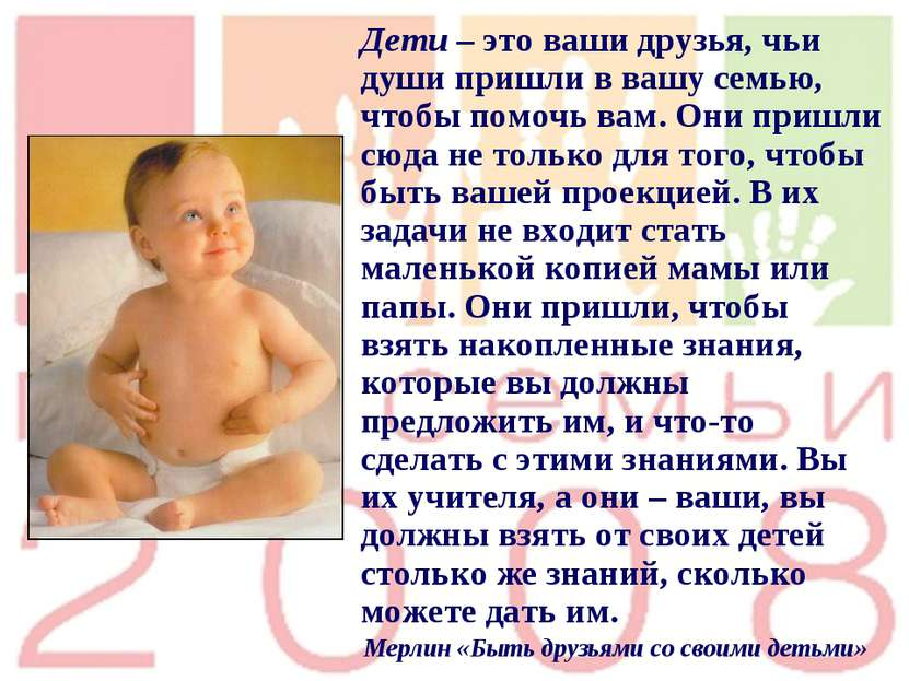 Дети – это ваши друзья, чьи души пришли в вашу семью, чтобы помочь вам. Они п...