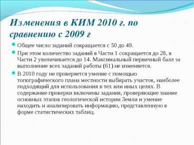 Изменения в КИМ 2010 г. по сравнению с 2009 г Общее число заданий сокращается...