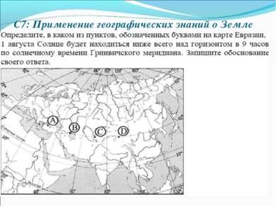 С7: Применение географических знаний о Земле как планете для решения задач.