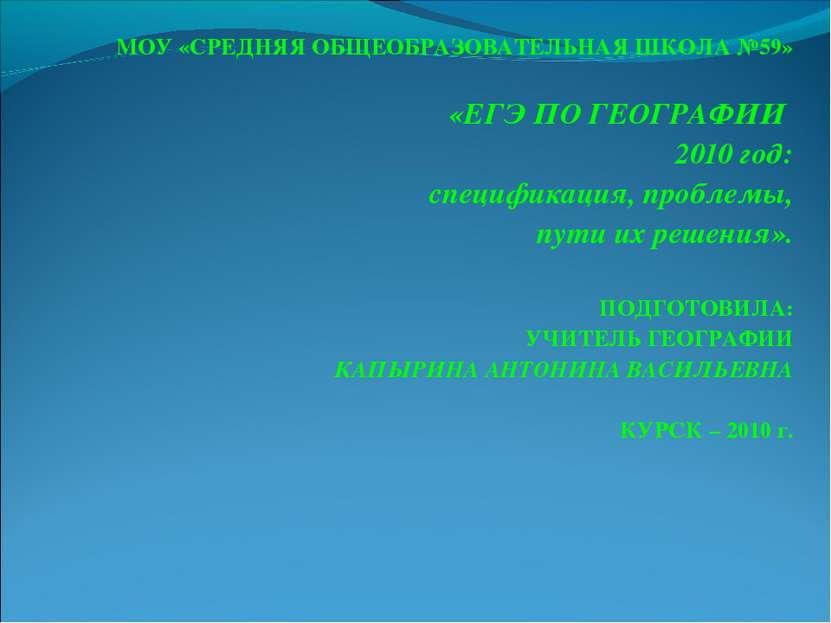 МОУ «СРЕДНЯЯ ОБЩЕОБРАЗОВАТЕЛЬНАЯ ШКОЛА №59» «ЕГЭ ПО ГЕОГРАФИИ 2010 год: специ...