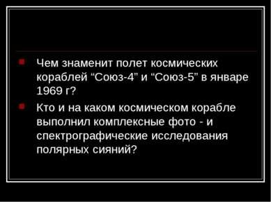 """Чем знаменит полет космических кораблей """"Союз-4"""" и """"Союз-5"""" в январе 1969 г? ..."""