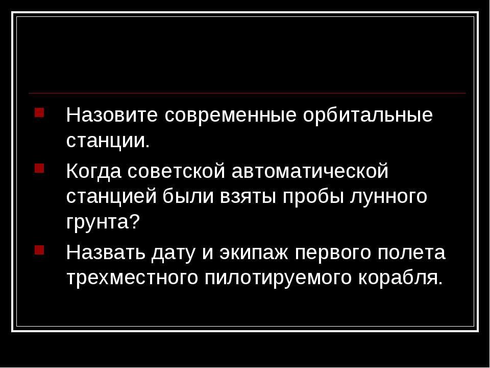Назовите современные орбитальные станции. Когда советской автоматической стан...
