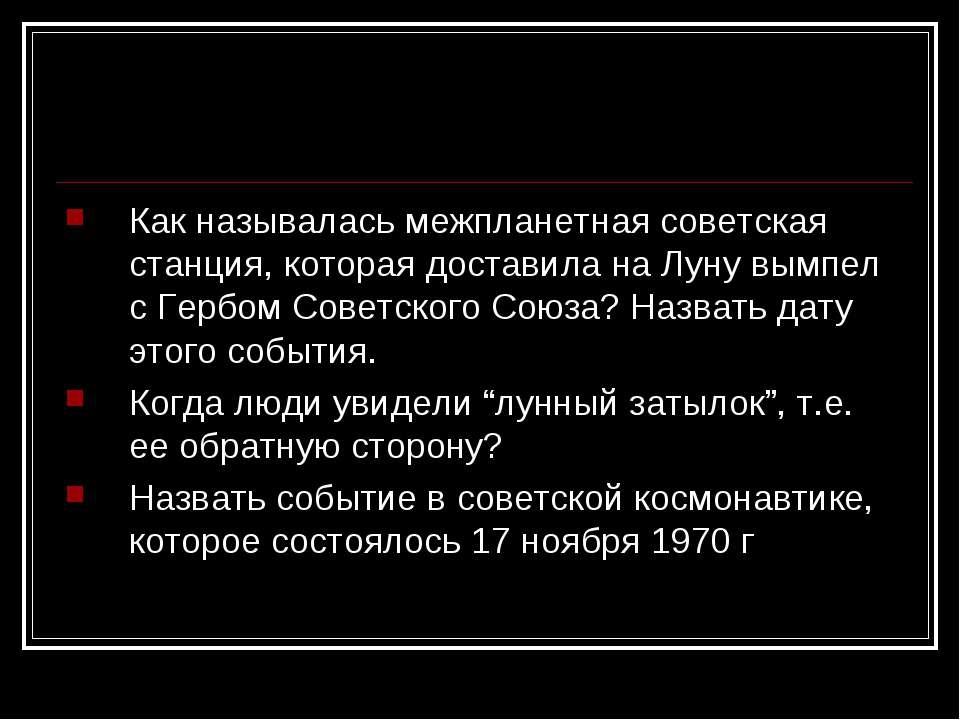 Как называлась межпланетная советская станция, которая доставила на Луну вымп...