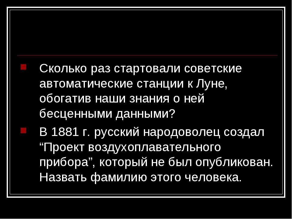 Сколько раз стартовали советские автоматические станции к Луне, обогатив наши...