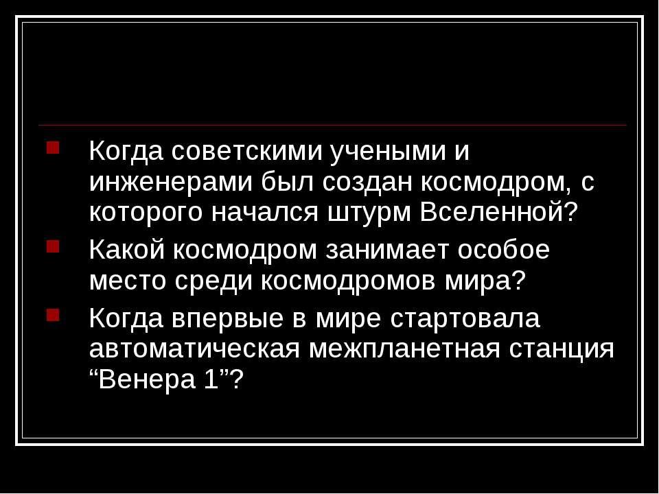 Когда советскими учеными и инженерами был создан космодром, с которого началс...