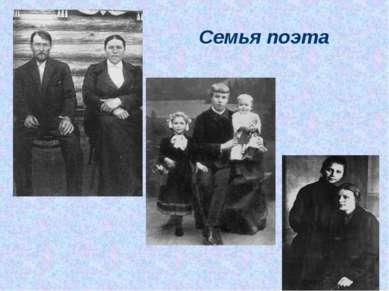 Семья поэта