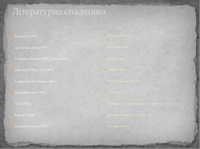 Літературна спадщина Поєдинок (1902) Цвіт яблуні. Етюд (1902)  З глибини: Х...