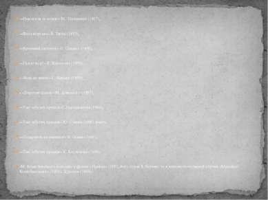 -«Навздогін за долею» М. Терещенка (1927),  -«Фата моргана» Б. Тягна (1937),...