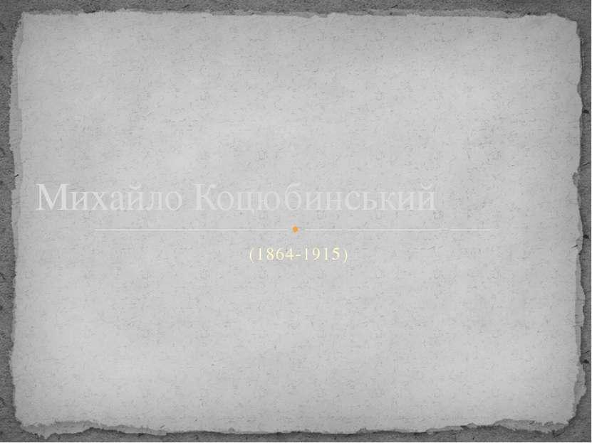 (1864-1915) Михайло Коцюбинський