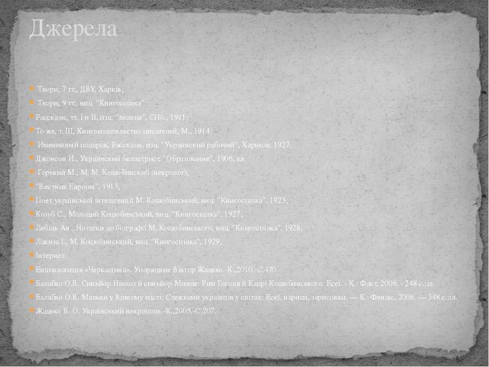 """Твори, 7 тт., ДВУ, Харків; Твори, 9 тт.. вид. """"Книгоспілка"""" Рассказы, тт. I ..."""
