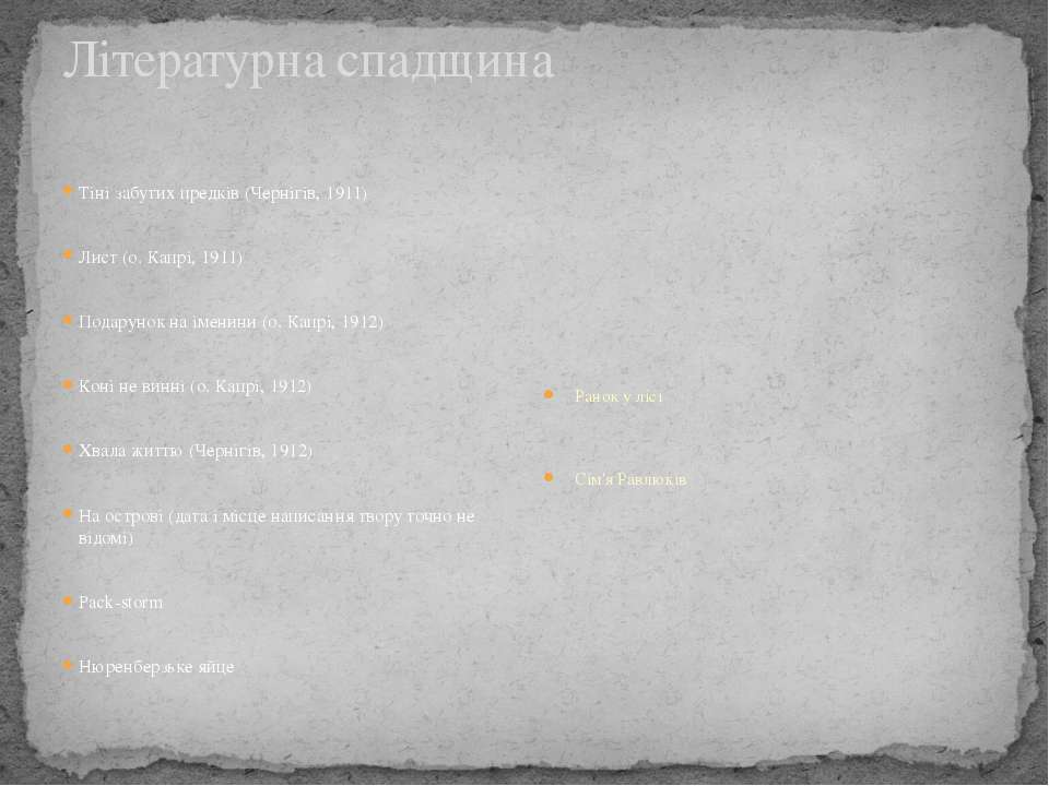 Літературна спадщина Тіні забутих предків (Чернігів, 1911)  Лист (о. Капрі, ...