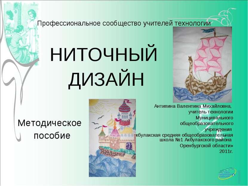 Профессиональное сообщество учителей технологии НИТОЧНЫЙ ДИЗАЙН Методическое ...