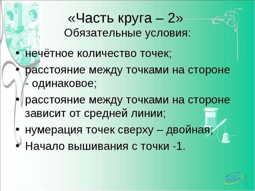 «Часть круга – 2» Обязательные условия: нечётное количество точек; расстояние...