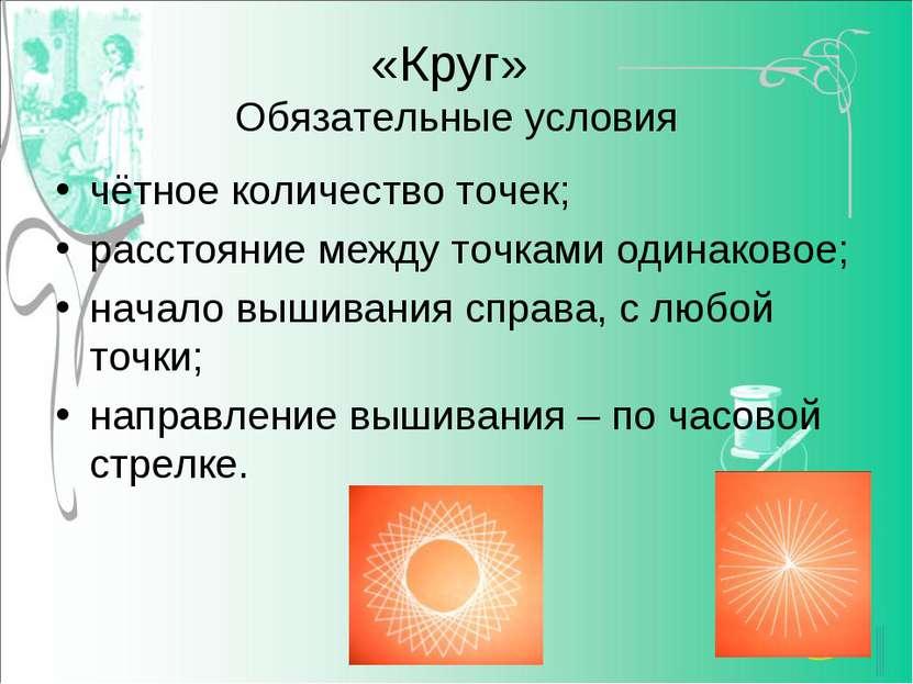 «Круг» Обязательные условия чётное количество точек; расстояние между точками...