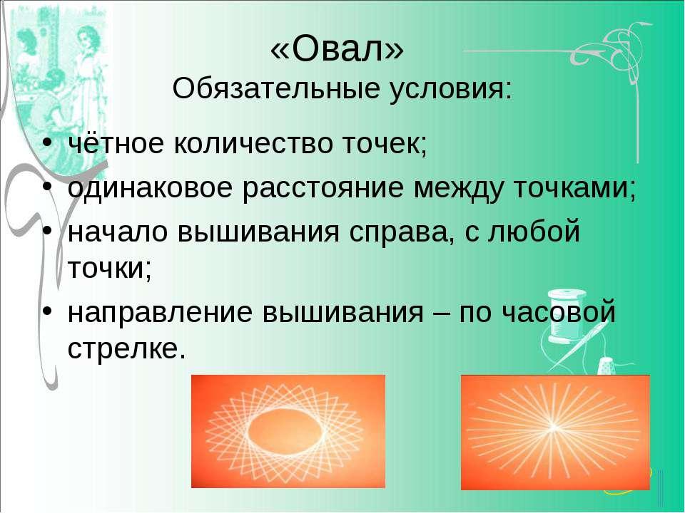 «Овал» Обязательные условия: чётное количество точек; одинаковое расстояние м...
