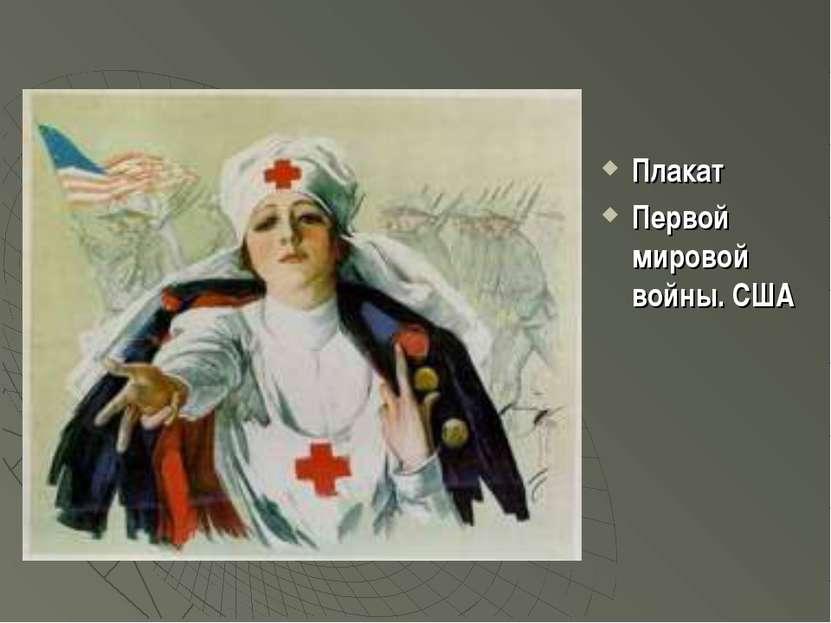 Плакат Первой мировой войны. США