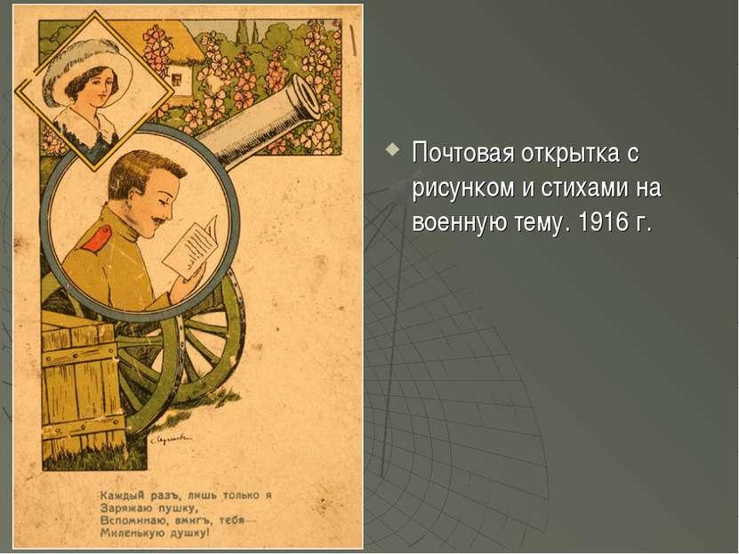 Почтовая открытка с рисунком и стихами на военную тему. 1916 г.