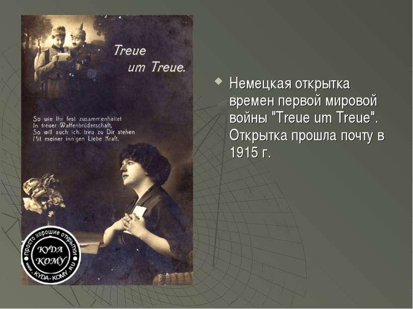 """Немецкая открытка времен первой мировой войны """"Treue um Treue"""". Открытка прош..."""