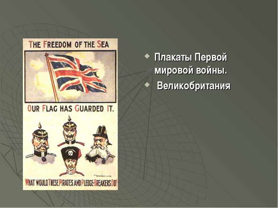 Плакаты Первой мировой войны. Великобритания