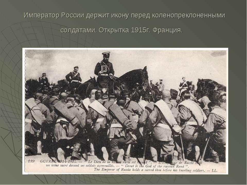Император России держит икону перед коленопреклоненными солдатами. Открытка 1...