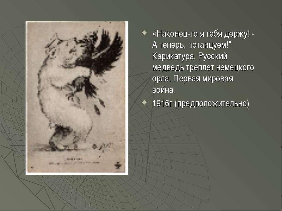"""«Наконец-то я тебя держу! - А теперь, потанцуем!"""" Карикатура. Русский медведь..."""