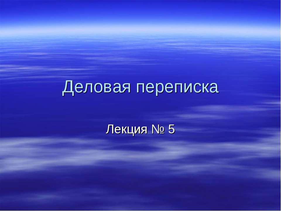 Деловая переписка Лекция № 5