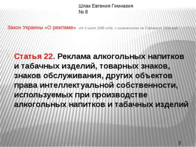 Закон Украины «О рекламе» от 3 июля 1996 года с изменениями на 3 февраля 2004...