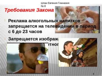 Требования Закона Реклама алкогольных напитков запрещается на телевидении в п...