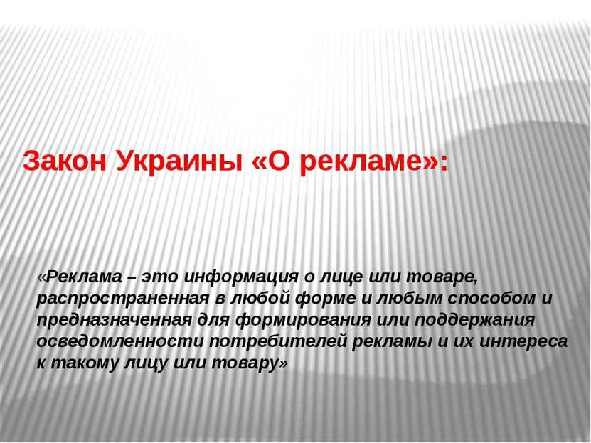 Закон Украины «О рекламе»: «Реклама – это информация о лице или товаре, распр...