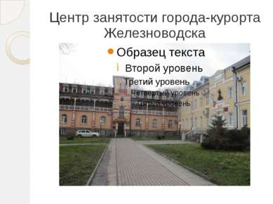Центр занятости города-курорта Железноводска