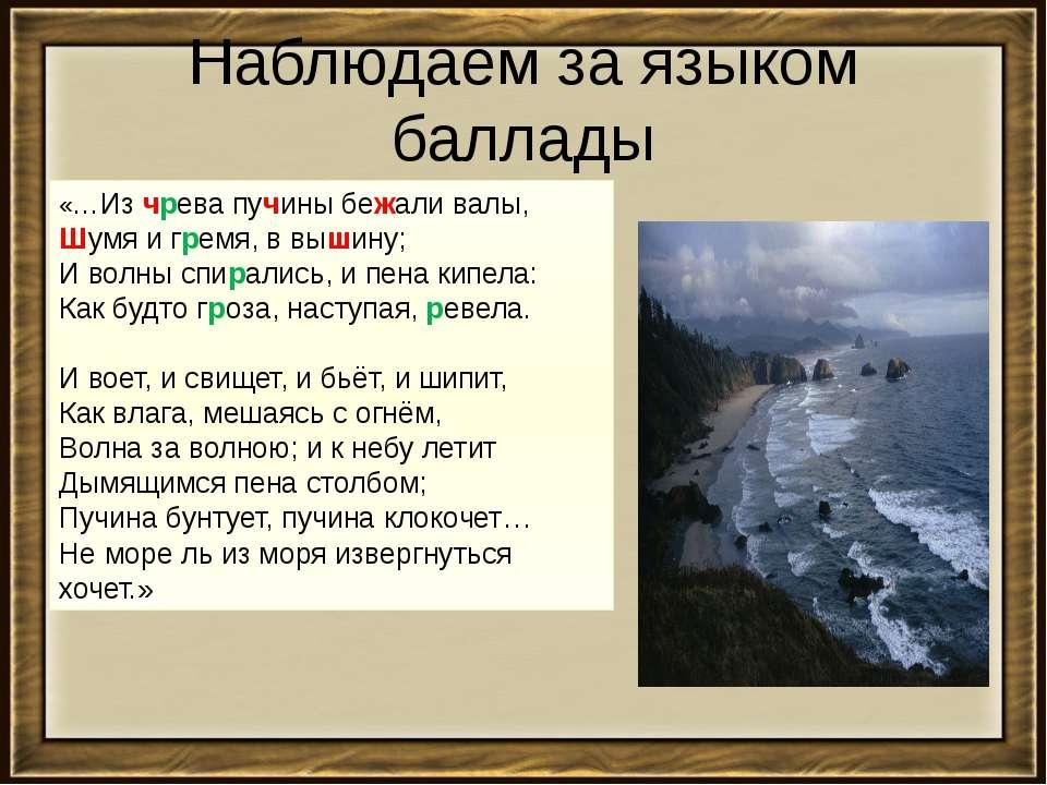 Наблюдаем за языком баллады «…Из чрева пучины бежали валы, Шумя и гремя, в вы...