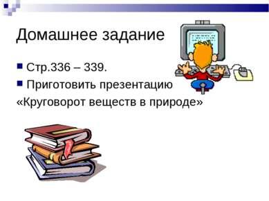 Домашнее задание Стр.336 – 339. Приготовить презентацию «Круговорот веществ в...