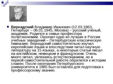 Вернадский Владимир Иванович (12.03.1863, Петербург – 06.01.1945, Москва) – р...