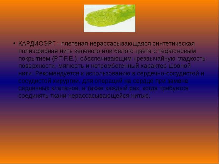КАРДИОЭРГ- плетеная нерассасывающаяся синтетическая полиэфирная нить зеленог...