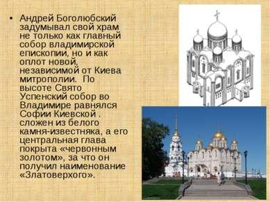 Андрей Боголюбский задумывал свой храм не только как главный собор владимирск...