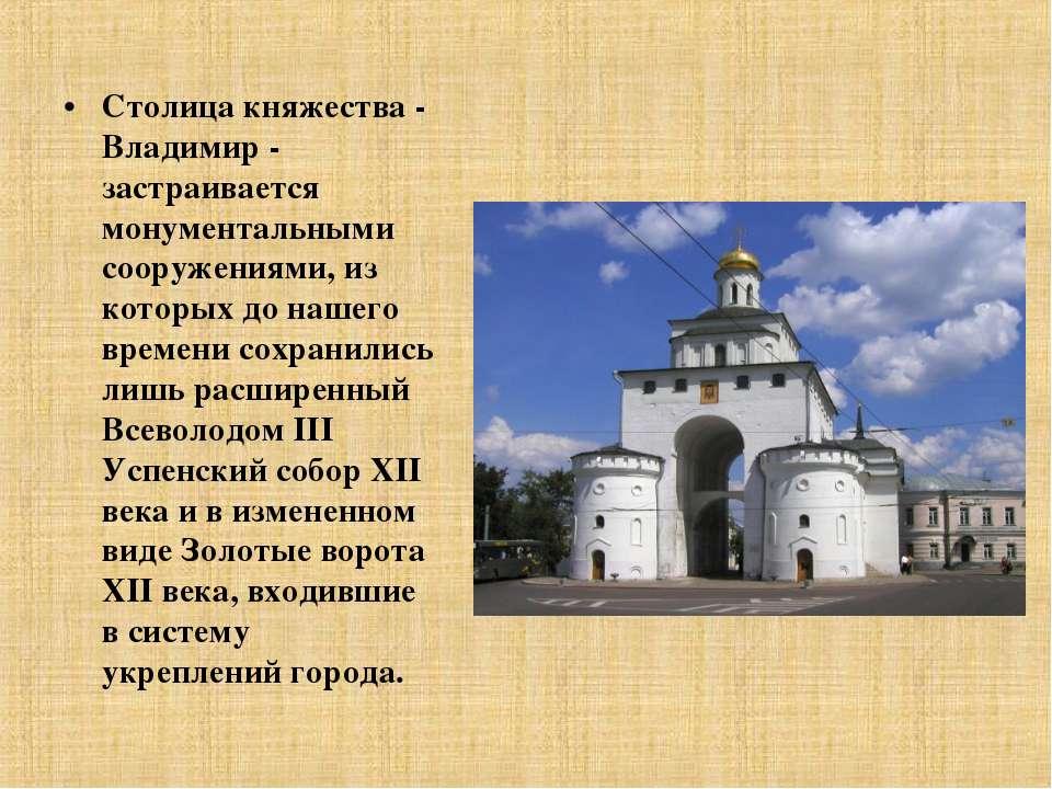 Столица княжества - Владимир - застраивается монументальными сооружениями, из...