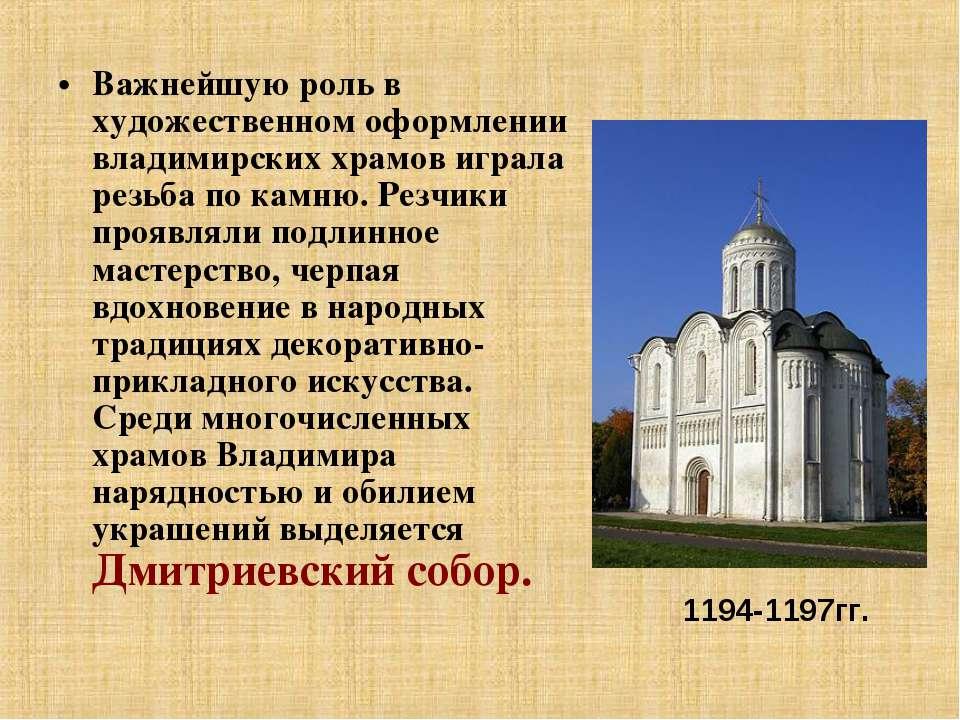Важнейшую роль в художественном оформлении владимирских храмов играла резьба ...