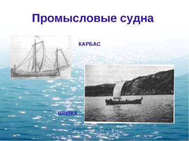 Промысловые судна ШНЯКА КАРБАС