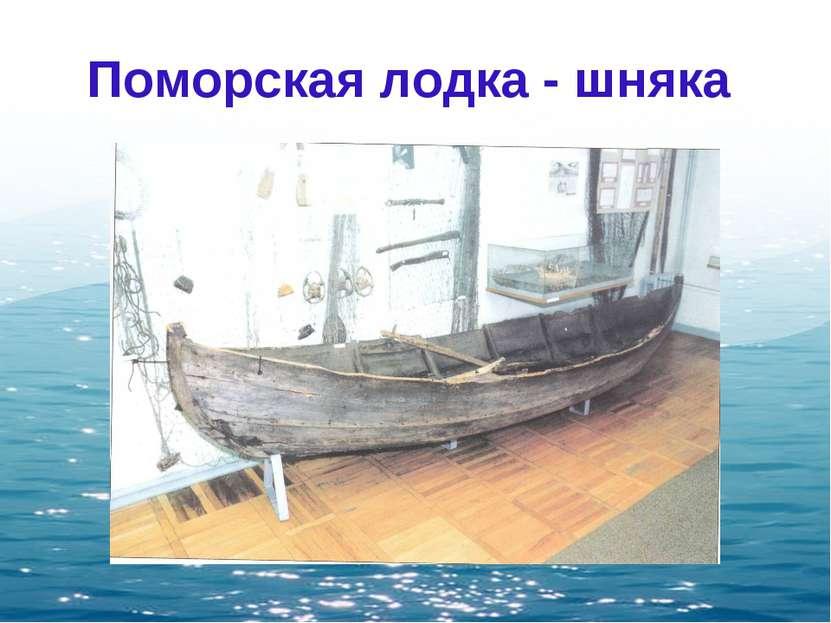 Поморская лодка - шняка