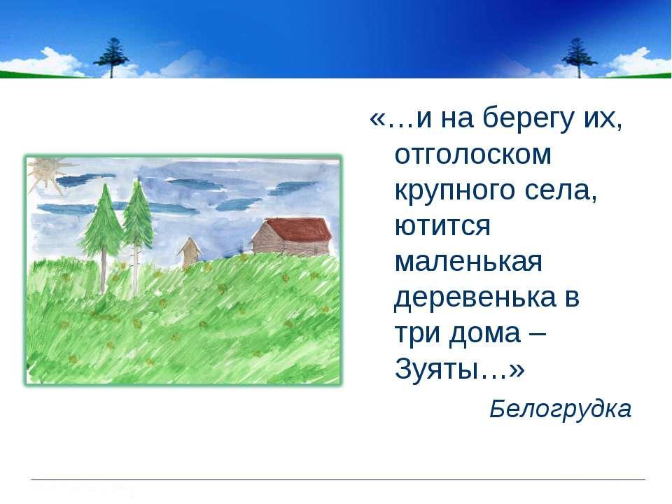 «…и на берегу их, отголоском крупного села, ютится маленькая деревенька в три...