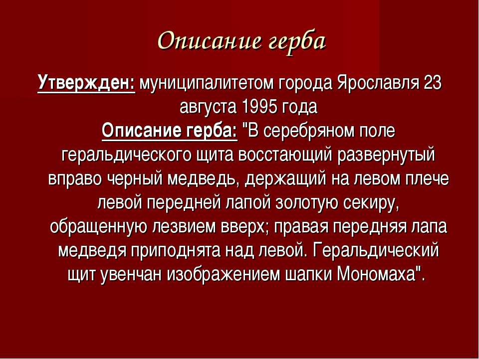 Описание герба Утвержден: муниципалитетом города Ярославля 23 августа 1995 го...