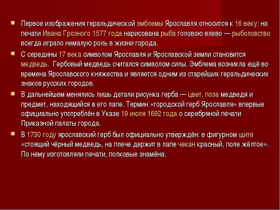 Первое изображения геральдической эмблемы Ярославля относится к 16 веку: на п...