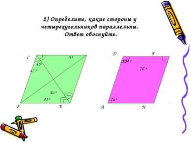 2) Определите, какие стороны у четырехугольников параллельны. Ответ обоснуйте...